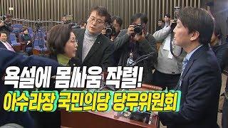 욕설과 몸싸움으로 '아수라장'된 국민의당 당무위원회/비디오머그