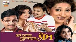 Ithah Havay Kunala Prem - Marathi Comedy Natak.