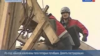 Причиной взрыва в Омске могла стать утечка газа