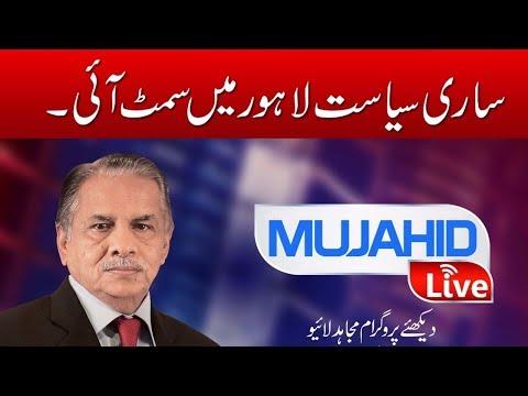 Mujahid Live - 28 August 2017 - 24 News HD