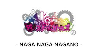 スチームガールズ http://www.alice-project.biz/steamgirls 『NAGA-NAG...