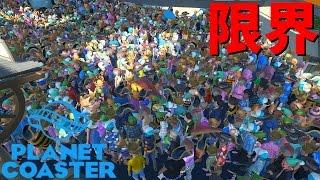 混雑の極み。限界が! 21入場目【Planet Coaster】