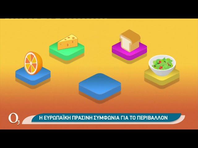 <span class='as_h2'><a href='https://webtv.eklogika.gr/i-eyropaiki-prasini-symfonia-se-ligotero-apo-2-25-02-2021-ert' target='_blank' title='Η Ευρωπαϊκή Πράσινη Συμφωνία σε λιγότερο από 2' | 25/02/2021| ΕΡΤ'>Η Ευρωπαϊκή Πράσινη Συμφωνία σε λιγότερο από 2' | 25/02/2021| ΕΡΤ</a></span>