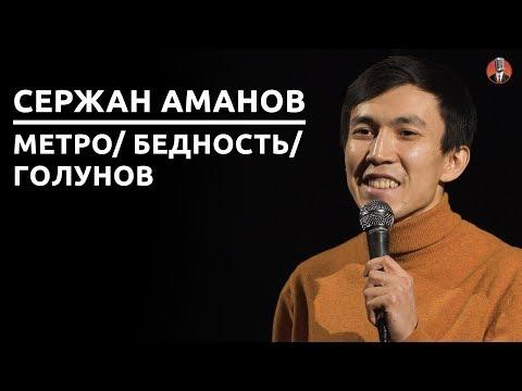 Сержан Аманов - Метро/ Бедность/ Голунов [СК#11]