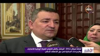 الأخبار - أسامة هيكل : البرلمان يناقش قانوني الهيئة الوطنية للإنتخابات والإجراءات الجنائية