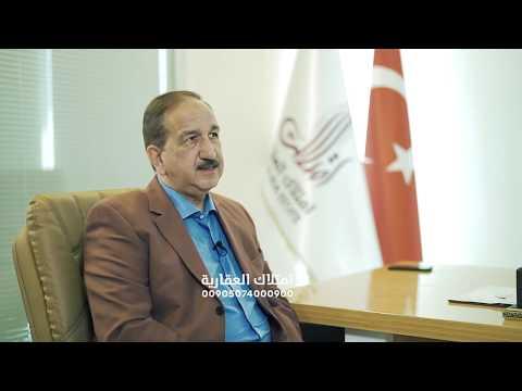 عميل عراقي يحصل على الجنسية التركية عن طريق شركة امتلاك العقارية