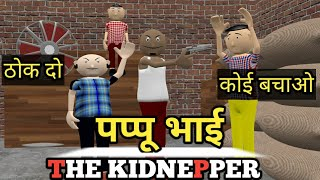TOON BROTHERS - KIDNAPPER PAPPU DON || FUNNY VIDEO IN KANPURIYA STYLE