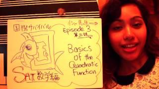 英語でSAT数学を学ぼう!国サバ第3話ー二次関数の基本Basics of Quadratic Functions thumbnail