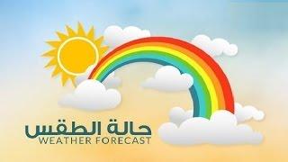 الارصاد | تحسن  نسبي فى درجات الحرارة وانخفاض فى معدل الرطوبة