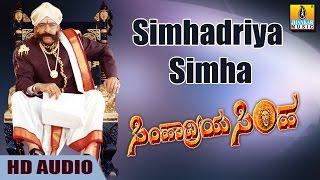 Simhadriya Simha - Simhardiya Simha HD Audio feat. Sahasa Simha Dr Vishnuvardhan
