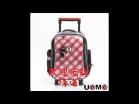 各類unme小學生書包系列商品專賣店+護脊輕書包拉桿系列推薦目錄列表+哪裡買 - YouTube