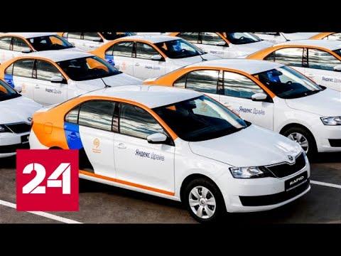 Каршеринг «Яндекс.Драйв» начал отслеживать агрессивных водителей // Вести.net
