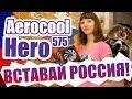 БП Aerocool Hero 575 - Вставай Россия!