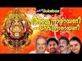 Amme Narayana Devi Narayana Vol-2 | Devotional Songs | Malayalam | Audio Jukebox