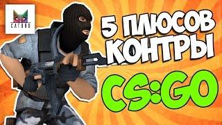 5 ПЛЮСОВ КС ГО (CS GO)