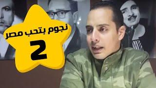 نجوم بتحب مصر -عمرو وهبه |  ناديه الجندي | الحلقة 2