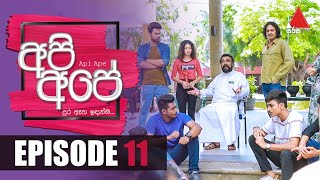 Api Ape | අපි අපේ | Episode 11 | Sirasa TV Thumbnail