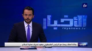 جلالة الملك يبحث مع الرئيس الفلسطيني جهود تحريك عملية السلام - (23-8-2017)