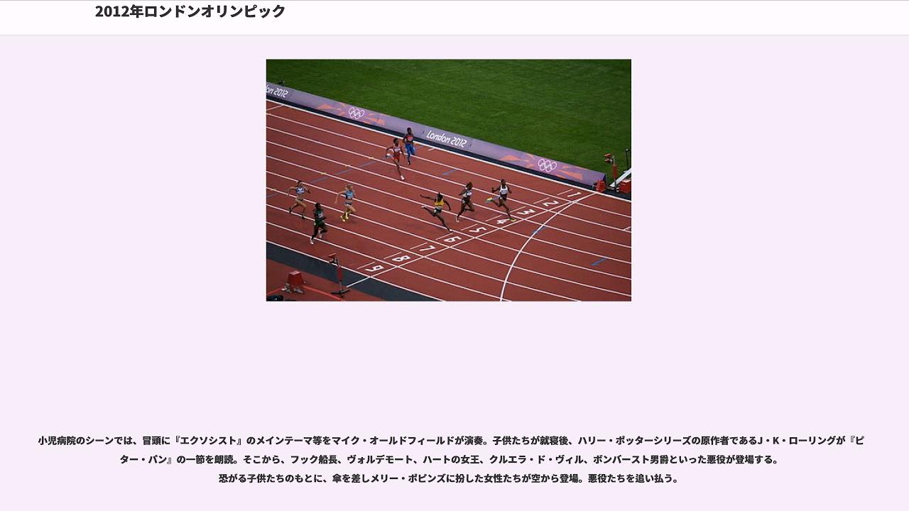2012年ロンドンオリンピック - Y...