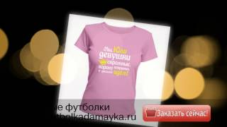 Именная футболка(, 2014-02-19T13:53:25.000Z)