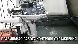 ⚙️  Дұрыс жұмыс бақылау салқындату қайық моторах