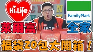 【Joeman】萊爾富跟全家福袋大對決!便利商店福袋20包開箱! thumbnail