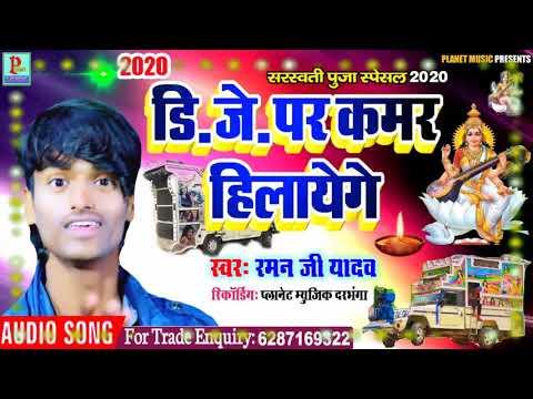 सरस्वती-पूजा-स्पेशल-विदाई-गीत--डीजे-पर-कमर-हिलाएंगे--raman-ji-yadav-maithili-saraswati-puja-song
