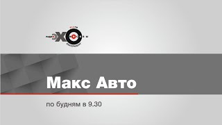 Макс Авто // 01.11.19