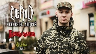 CheAnD - Письмо солдата (official video, 2015) (Чехменок Андрей) (Премьера клипа, новинка, музыка)