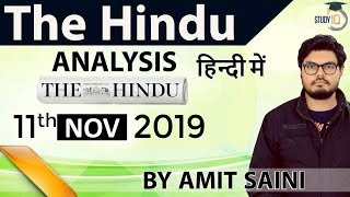 11 November 2019 - The Hindu Editorial News Paper Analysis [UPSC/SSC/IBPS] Current Affairs