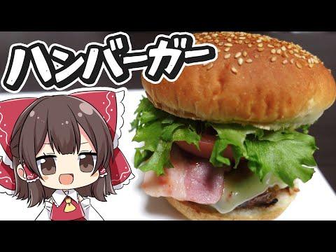 【料理】霊夢がおいしいハンバーガーを作るよ!【ゆっくり実況】
