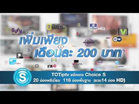 TOT iptv แพ็คเกจ ดูทีวีผ่านเน็ตได้ทุกที่ทุกเวลา