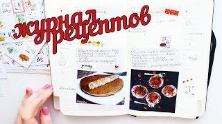 заполняем Журнал Рецептов  Moleskine Passions Recipe Journal