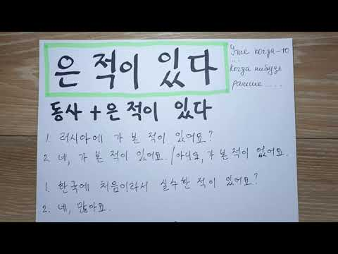 Корейский язык. (мои уроки 94)초급