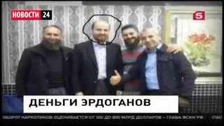 Деньги ЭРДОГАНА и его сына  Вся правда! Новости России Турции Сирии