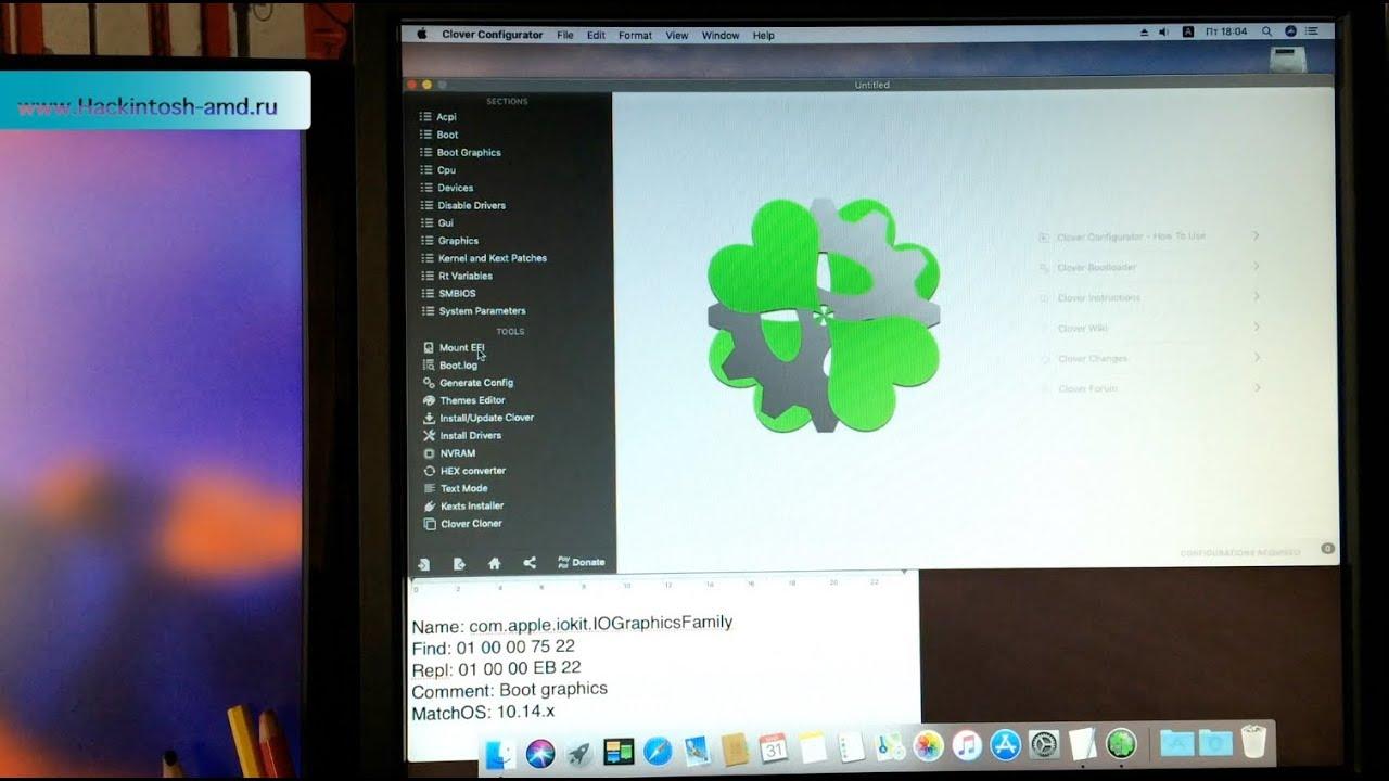 Как Вася Пупкин устанавливал macOS на PC - часть 4