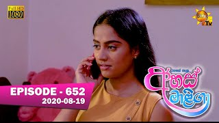 Ahas Maliga | Episode 652 | 2020-08-19 Thumbnail