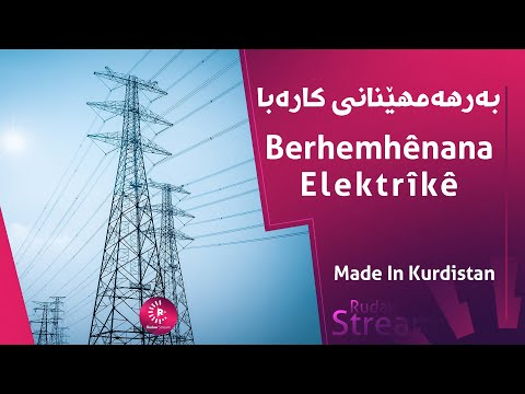 Made in Kurdistan -  Khabat Thermal Power Plant
