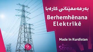 Made in Kurdistan -  Khabat Thermal Power Plant