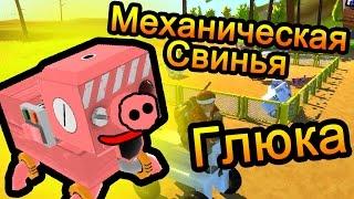 Scrap Mechanic (Скрап Механик) - Механическая Свинья Глюка