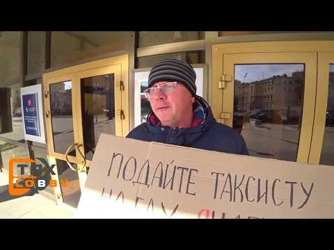 Таксист просит на еду у ФАС России