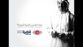 ٌقُمرة| ماذا تعني كلمة قُمرة |MBC FM