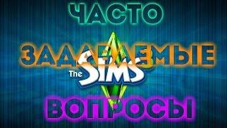 FAQ.Часто задаваемые вопросы Sims 3 #1