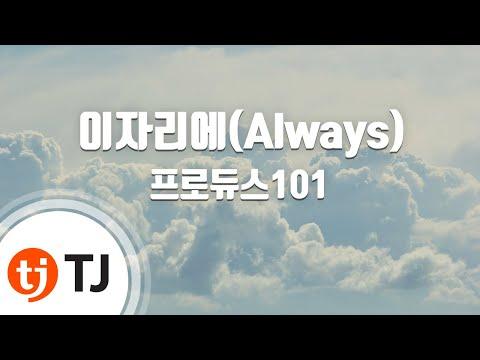 [TJ노래방] 이자리에(Always) - 프로듀스101 / TJ Karaoke