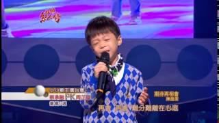 103.11.16 超級紅人榜 蔡承融─期待再相會(陳盈潔)