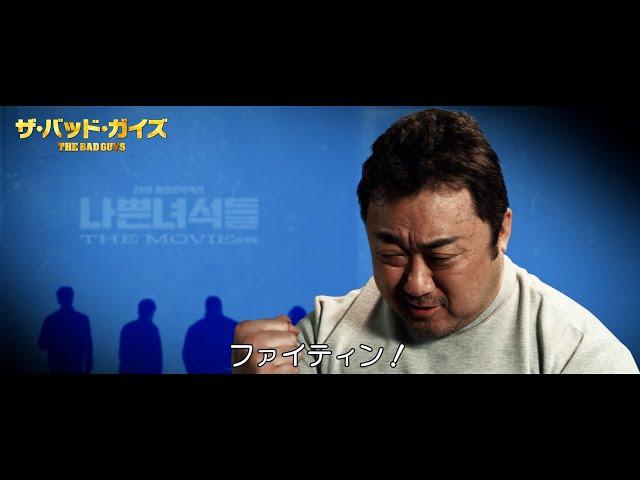 映画予告-マ・ドンソク主演『ザ・バッド・ガイズ』インタビュー映像