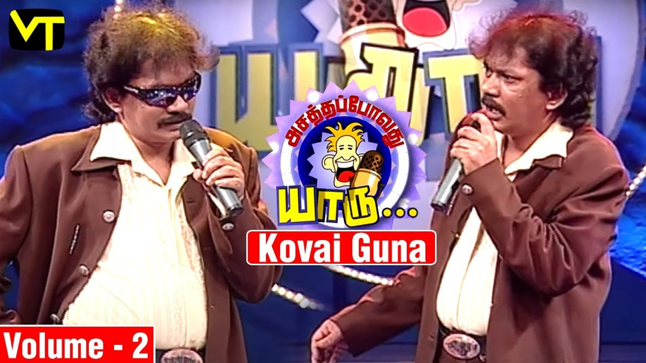 Download Gypsy Uma Special - Kovai Guna | Best of Asatha Povathu Yaru | Stand Up Comedy | Sun TV |Vision Time