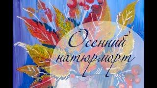 Букет осенних листьев, как нарисовать натюрморт 🍁Гуашь🍁 Рисование для детей