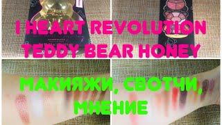 I HEART REVOLUTION TEDDY BEAR HONEY макияжи свотчи мнение