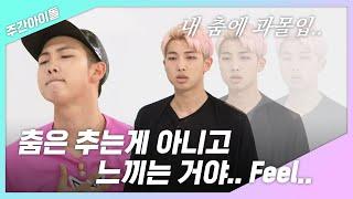 [주간아.zip] 난 이제 더이상 양날개가 아니에요..★ 춤신춤왕 김남준 l 방탄소년단(BTS) 알엠(RM)